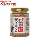 秋鮭焼ほぐし(80g)