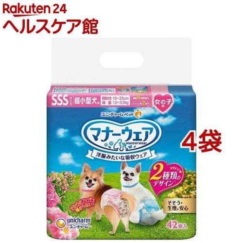 マナーウェア 女の子用 SSSサイズ(42枚入*4袋)【マナーウェア】