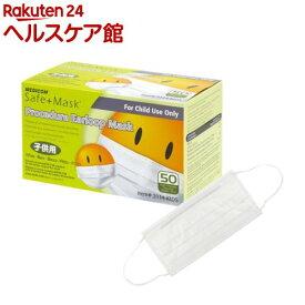 メディコム セーフマスク キッズ ホワイト 2114-KIDS(50枚入)【セーフマスク】