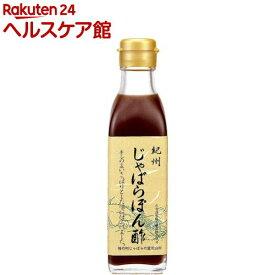 ハグルマ 紀州じゃばらぽん酢(225g)