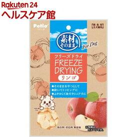 ペティオ 素材そのまま フリーズドライ For Dog リンゴ(25g)【dalc_petio】【ペティオ(Petio)】
