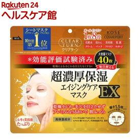クリアターン 超濃厚保湿マスク EX(40枚入)【クリアターン】[パック]