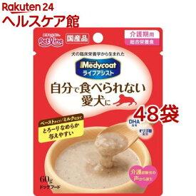 メディコート ライフアシスト ペーストタイプ ミルク仕立て(60g*48コセット)【メディコート】