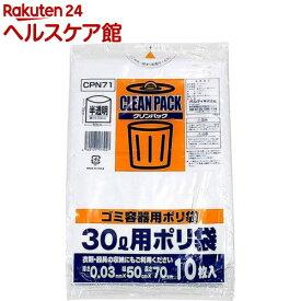 クリンパック ゴミ容器用ポリ袋 30L 乳白半透明 CPN71(10枚入)【more99】【オルディ】