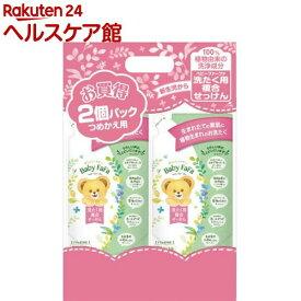 ベビーファーファ 洗たく用複合石けん 詰替用(720ml*2個パック)【ファーファ】