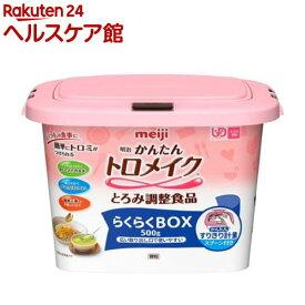 明治 かんたんトロメイク らくらくBOX(500g)【トロメイク】
