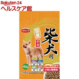 スマック 国産 柴犬用 子犬 小粒&無着色(1.8kg)【スマック】[ドッグフード]