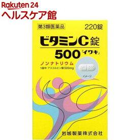 【第3類医薬品】ビタミンC錠500「イワキ」(220錠)【イワキ(岩城製薬)】