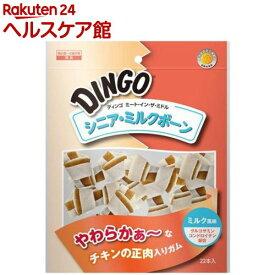 ディンゴ ミート・イン・ザ・ミドル シニア・ミルクボーン(22本入)【ディンゴ】
