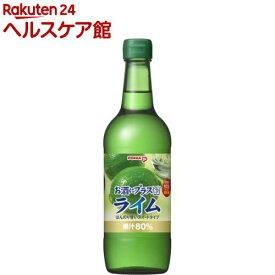 お酒にプラス ライム(540ml)【お酒にプラス】