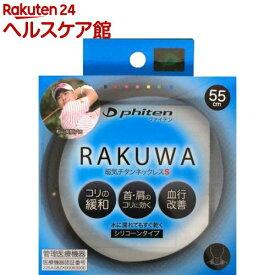 ファイテン ラクワ磁気チタンネックレスS ブラック 55cm(1本入)【ファイテン】