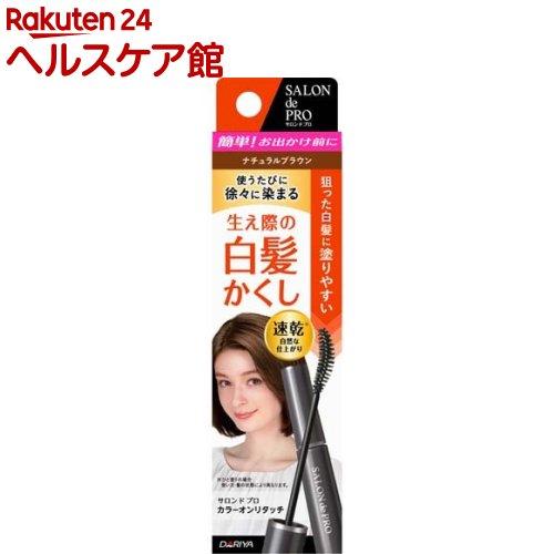 サロンドプロ カラーオンリタッチ 白髪かくしEX ナチュラルブラウン(15mL)【サロンドプロ】
