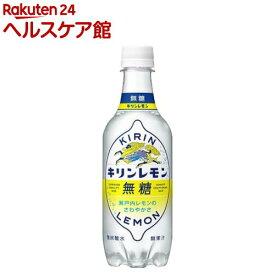 キリンレモン 無糖(450ml*24本入)【キリンレモン】