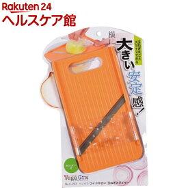 ベジクラ ワイドやさい・玉ねぎスライサー C-293(1コ入)【ベジクラ(Vege Cra)】