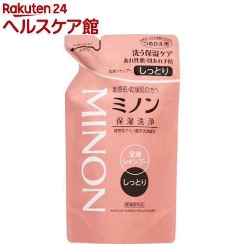 ミノン 全身シャンプー しっとりタイプ つめかえ用(380mL)【MINON(ミノン)】