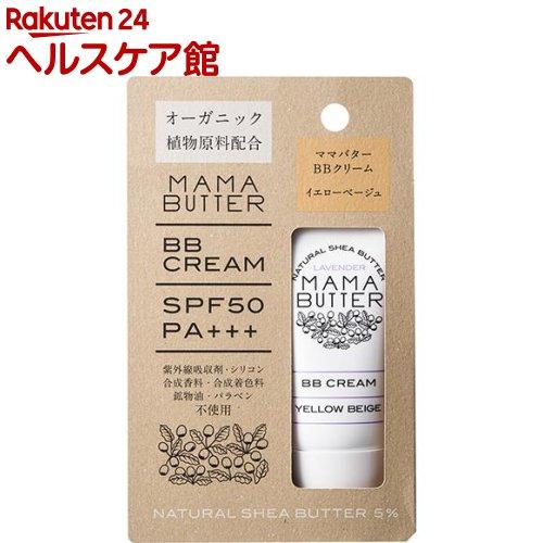ママバター BBクリーム イエローベージュ(30g)【ママバター】