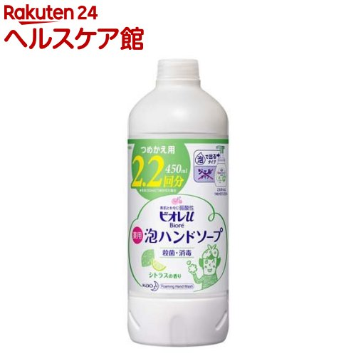 ビオレu 薬用泡ハンドソープ シトラスの香り つめかえ用(450mL)【ビオレU(ビオレユー)】