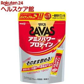 ザバス アミノパワープロテイン パイナップル風味(4.2g*11本入り)【sav03】【ザバス(SAVAS)】