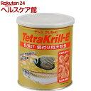 テトラ クリル-E 大(100g)【Tetra(テトラ)】