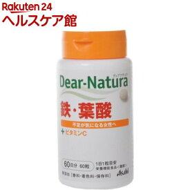 ディアナチュラ 鉄・葉酸(60粒)【more20】【Dear-Natura(ディアナチュラ)】
