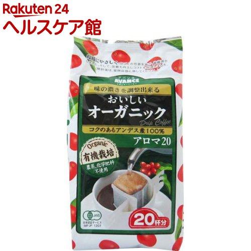国太楼 オーガニックドリップコーヒー アロマ20(20杯分)
