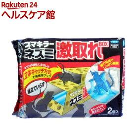 フマキラー ネズミ激取れBOX(2個)