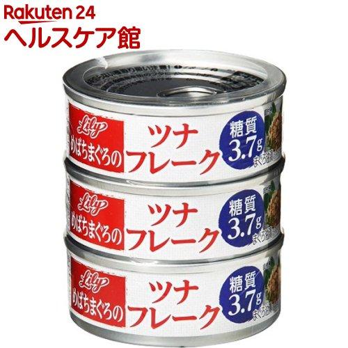 リリー めばちまぐろでつくったツナフレーク 油漬(70g*3コ入)【リリー(LiLy)】