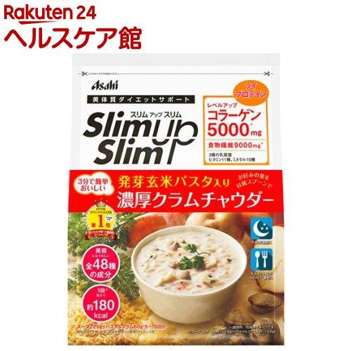 【訳あり】スリムアップスリム 発芽玄米パスタ入り濃厚クラムチャウダー(285g)【スリムアップスリム】