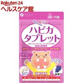 ファイン ハピカタブレット ぶどう味(300mg*75粒)【ファイン】