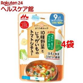 うちのおかず 10種野菜とじゃがいものトマトシチュー(100g*4コセット)【森永ベビーフード】