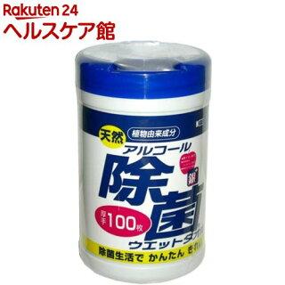 天然アルコール除菌ウエットタオルボトル