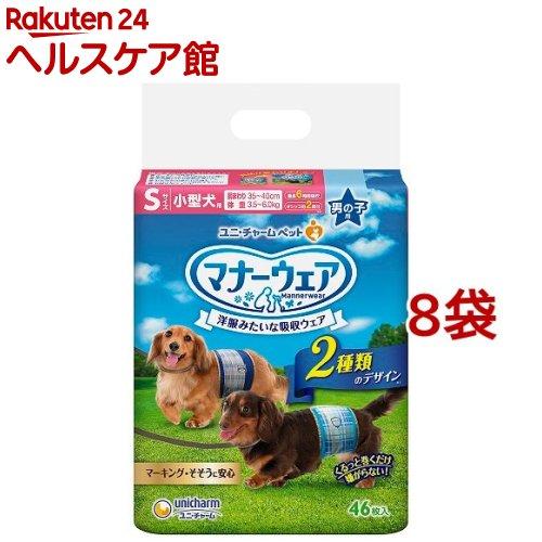 マナーウェア男の子用Sサイズ 小型犬用(46枚入*8コセット)【マナーウェア】