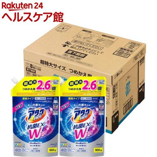 【訳あり】【アウトレット】アタックNeo 抗菌EX Wパワー つめかえ用 梱販売用(950g*15袋)【アタックNeo 抗菌EX Wパワー】
