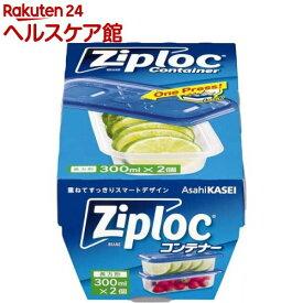 ジップロック コンテナー 長方形 300mL(2コ入)【more30】【Ziploc(ジップロック)】