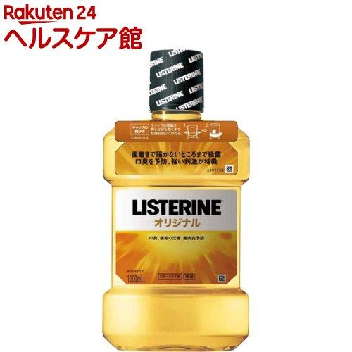 薬用リステリン オリジナル(1L)【LISTERINE(リステリン)】