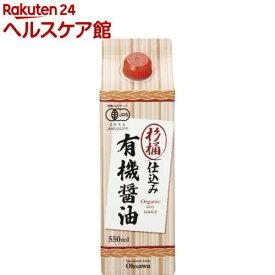 オーサワ 杉桶仕込み有機醤油(550ml)【spts4】【オーサワ】
