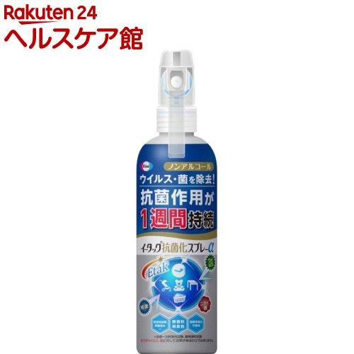 イータック抗菌化スプレーα(250mL)【pickUP】【イータック】
