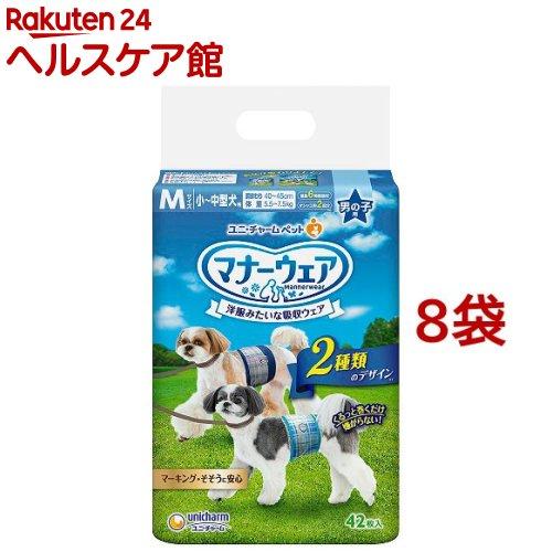 マナーウェア 男の子用 Mサイズ 小〜中型犬用(42枚入*8コセット)【マナーウェア】【送料無料】