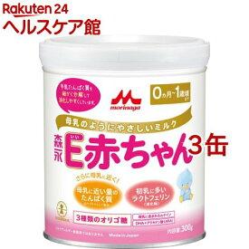 森永 E赤ちゃん 小缶(300g*3コセット)【E赤ちゃん】[粉ミルク]