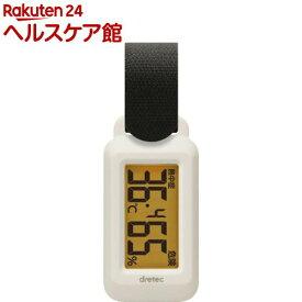 ドリテック ポータブル温湿度計 ホワイト O-291WT(1台)【ドリテック(dretec)】