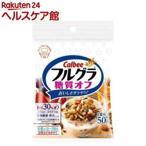 フルグラ 糖質オフ(50g)【フルグラ】