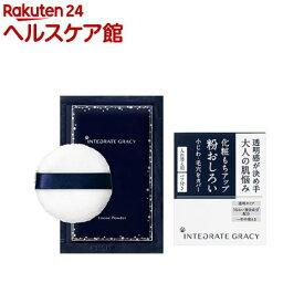 資生堂 インテグレート グレイシィ ルースパウダー レフィル(7.5g*2袋入)【インテグレート グレイシィ】