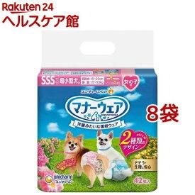 マナーウェア 女の子用 SSSサイズ(42枚入*8袋)【マナーウェア】