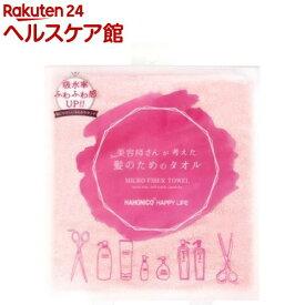 ハホニコ ヘアドライ マイクロファイバータオル ピンク(1枚入)【ハホニコハッピーライフ】