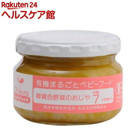 緑黄色野菜のおじや(100g)【有機まるごとベビーフード】
