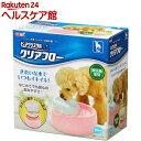 ピュアクリスタル クリアフロー 犬用 ピンク(1台)【ピュアクリスタル】