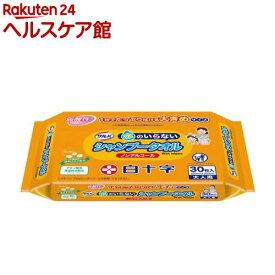 サルバ 水のいらないシャンプータオル(30枚入)【more30】【サルバ】
