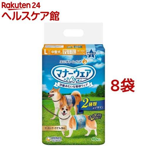 マナーウェア男の子用Lサイズ 中型犬用(40枚入*8コセット)【マナーウェア】【送料無料】