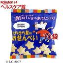 メイシーちゃんのおきにいり きらきら星のおせんべい(40g*10コ)【メイシーちゃんのおきにいり】