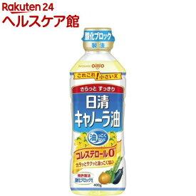 日清 キャノーラ油(400g)【日清オイリオ】